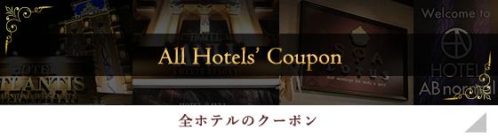 全ホテルのクーポン