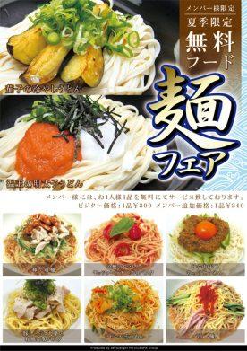 【夏季限定】麺フェア